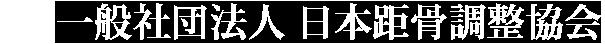 日本距骨調整協会