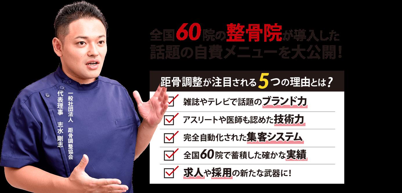 距骨調整が注目される5つの理由とは?
