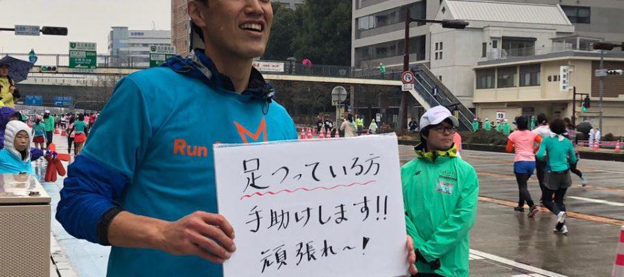 名古屋マラソンをサポート