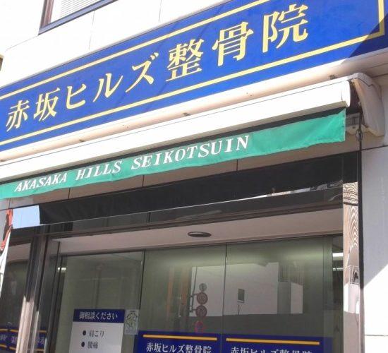 距骨サロン赤坂店(赤坂ヒルズ鍼灸整骨院)