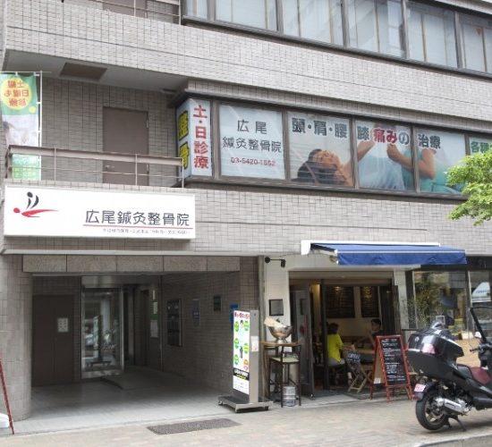 距骨サロン広尾店(広尾鍼灸整骨院)
