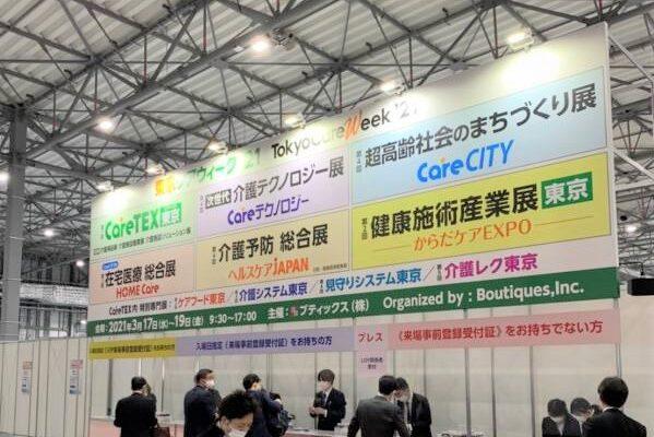 からだケアEXPO東京'21レポート!