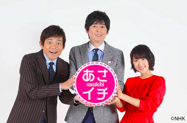 NHK「あさイチ」で距骨調整が紹介されました!