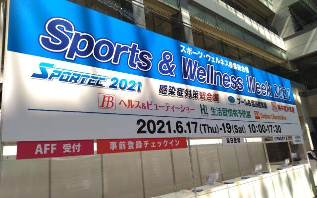 【展示会レポート】Sportec  in  名古屋(6/17〜19)